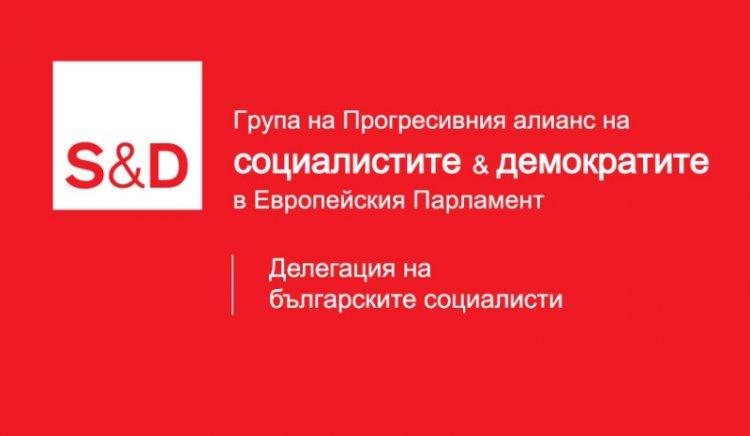 Пирински: За преодоляване на неравенствата - Социален съюз!