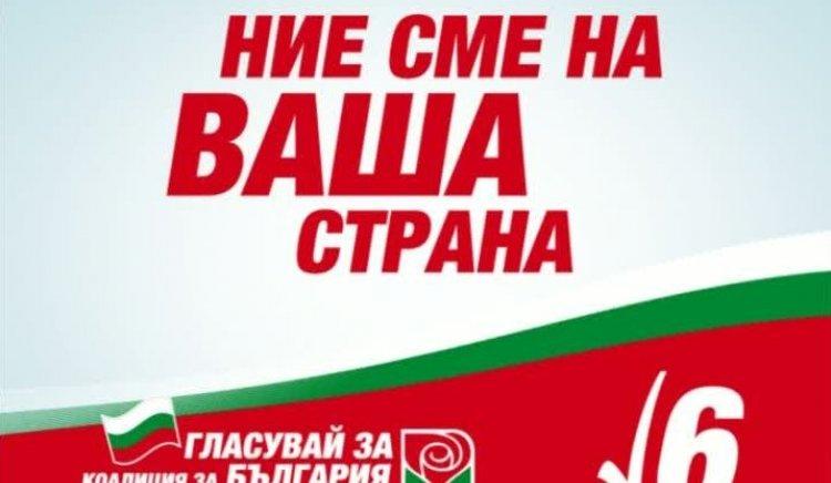 Изявление на предизборния щаб на Коалиция за България – Стара Загора