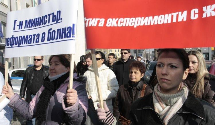 Младежкото обединение в БСП протестира срещу затварянето на болници