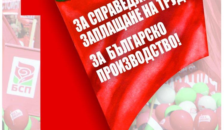 БСП на 1 май:  За справедливо заплащане на труда! За българско производство!