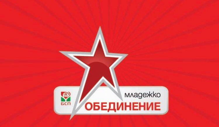 """Младежкото обединение в БСП – Перник продължава инициативата """"Кмете, чуй ме!"""""""