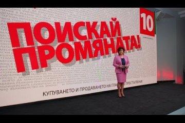 Корнелия Нинова открива кампанията за избори за 44 НС на БСП за България